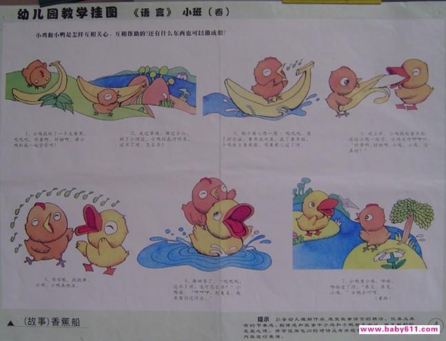 小班语言讲述教案《香蕉船》