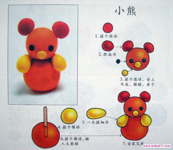 幼儿手工橡皮泥制作图解《小熊