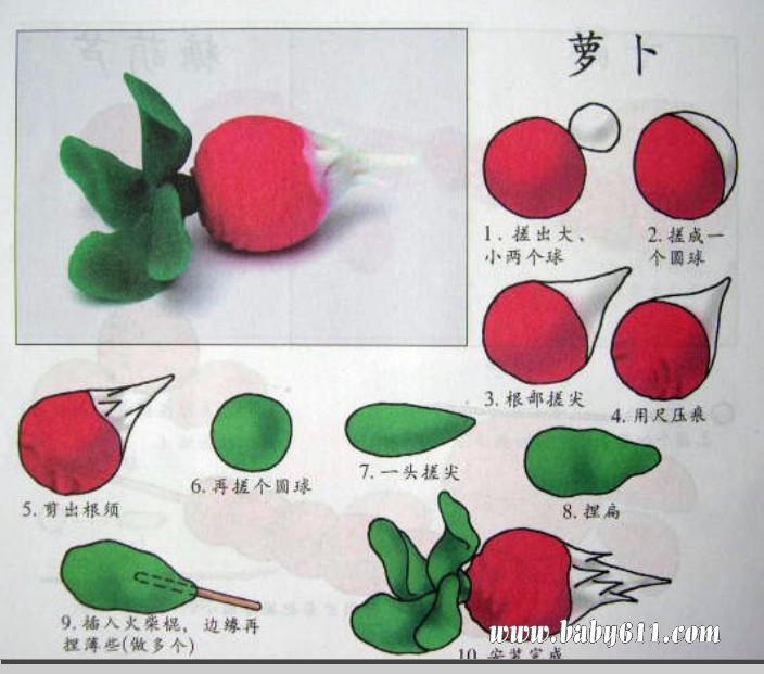 《萝卜》儿童橡皮泥手工制作教程