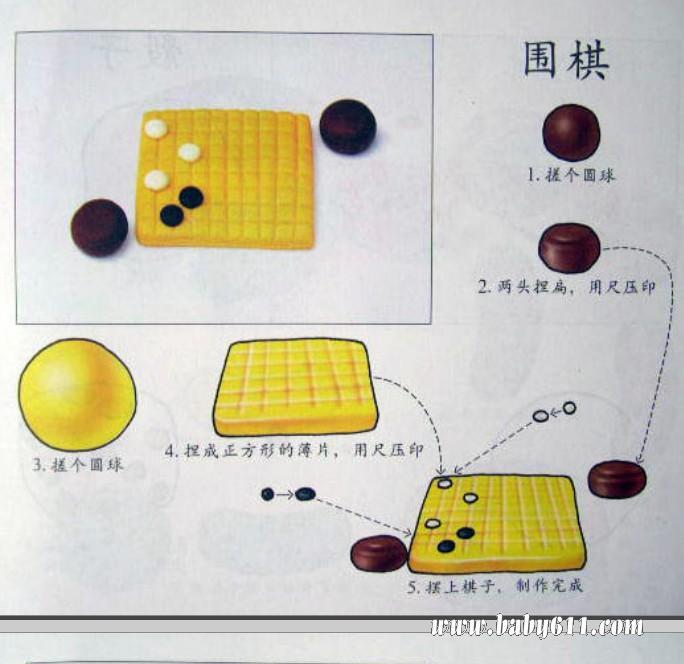 儿童手工橡皮泥制作教程:围棋 - 幼儿园橡皮泥图片