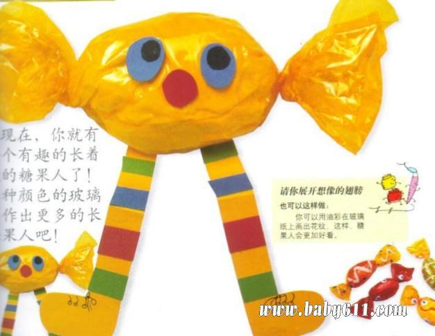 长腿糖果人:儿童手工制作图片教程(7)