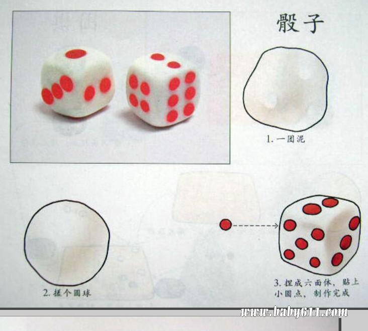 儿童手工橡皮泥制作教程:骰子