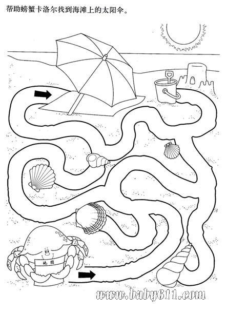 伞海边沙滩太阳伞保_第5页_乐乐简笔画