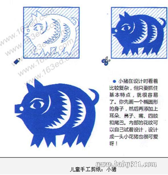 儿童手工剪纸:小猪