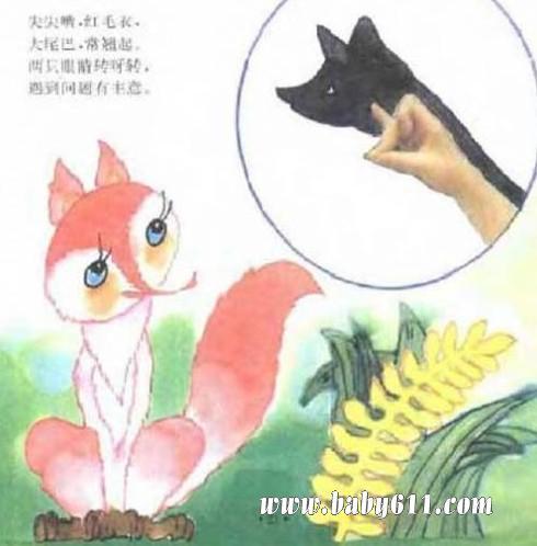 布艺狐狸制作图解