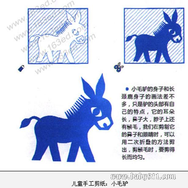 儿童手工剪纸教程:小毛驴