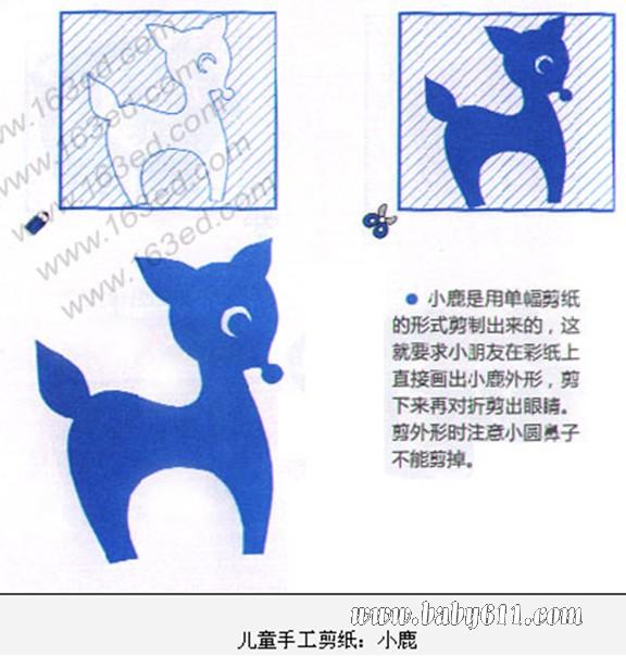 儿童手工剪纸教程:小鹿