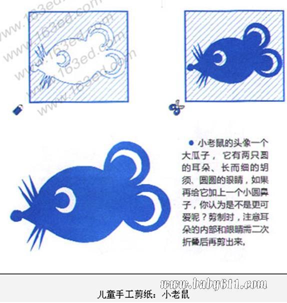 儿童手工剪纸教程:小老鼠