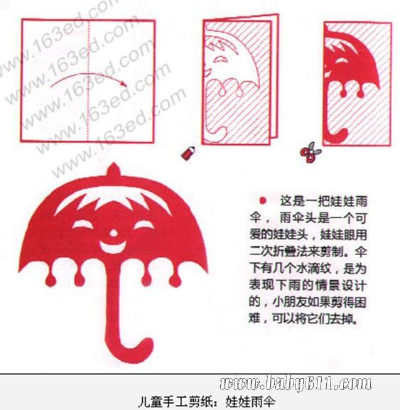 儿童手工剪纸教程:娃娃雨伞