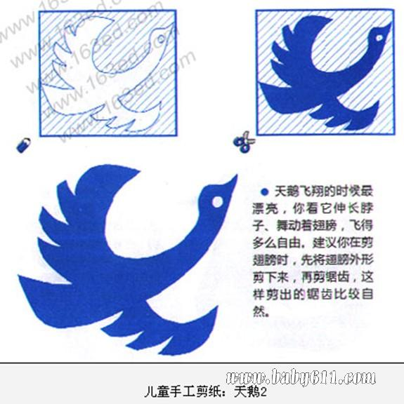 儿童手工剪纸教程:天鹅2