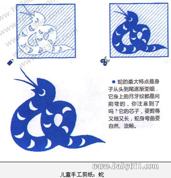 儿童手工剪纸教程:蛇