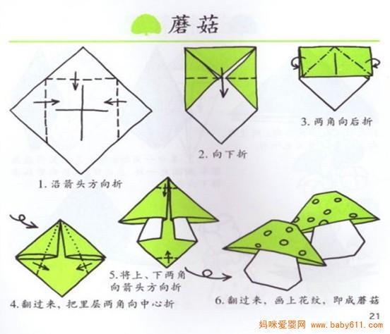 幼儿园折纸船视频_儿童手工折纸教学:蘑菇 - 儿童手工折纸