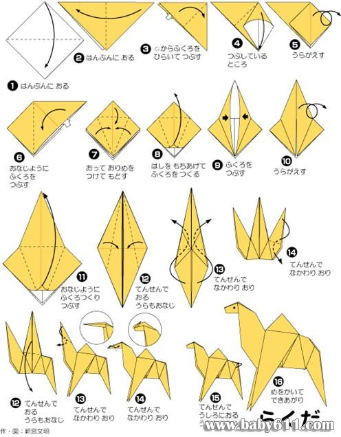 宝宝手工折纸图解教程