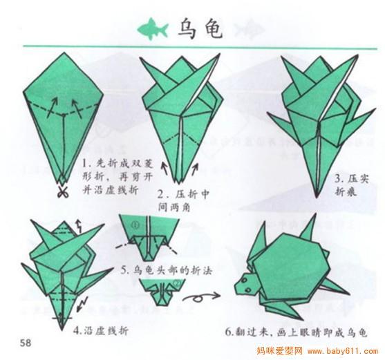 儿童手工折纸教学 乌龟