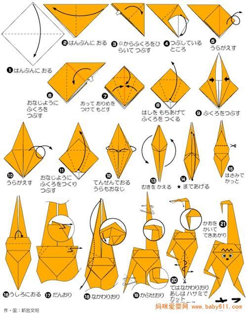 儿童手工折纸教学:猴子