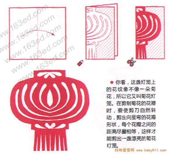 儿童 菊花-儿童手工剪纸教程:菊花灯笼; 儿童手工剪纸教程:菊花灯笼