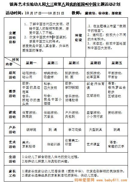 月工作计划范文_幼儿园主题活动计划WORD表格下载 - 幼儿园其他计划总结