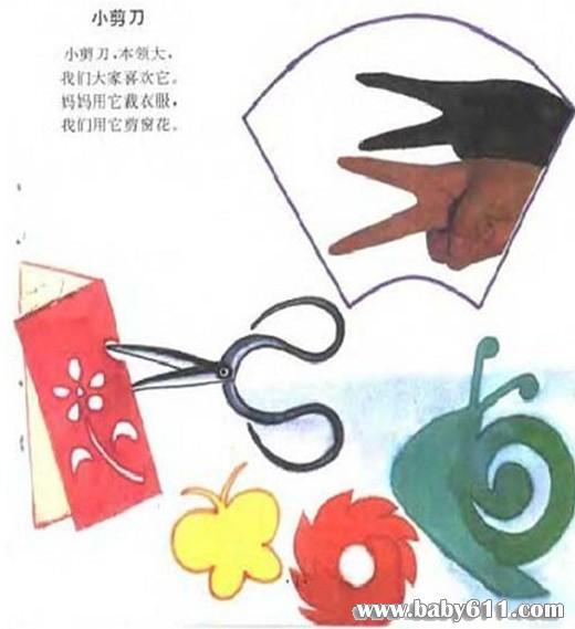 儿童手影:小剪刀