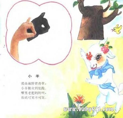 儿童手影游戏:小羊