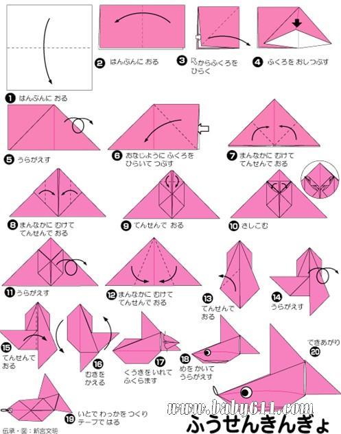 儿童手工折纸 小鱼