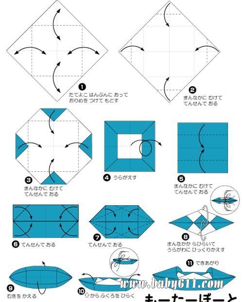 儿童手工折纸 带篷子的小船