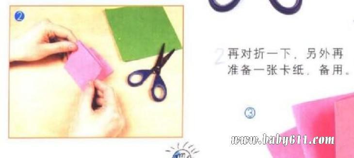 儿童剪纸教学:粉色窗花(2)