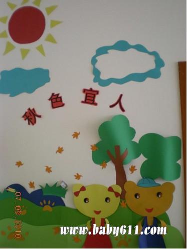 幼儿园秋天墙饰装饰图片:秋色宜人