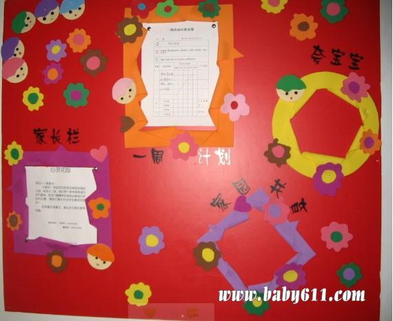 幼儿园中班教室布置图片