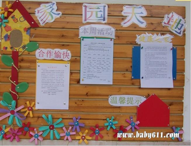幼儿园教室布置图片:公告栏 - 幼儿园环境布置图片