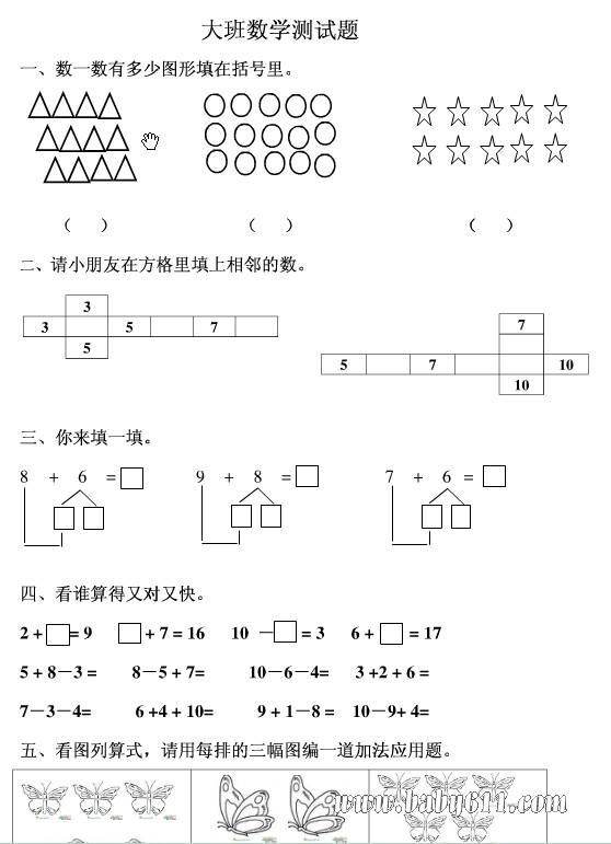 幼儿园大班数学试卷测试题