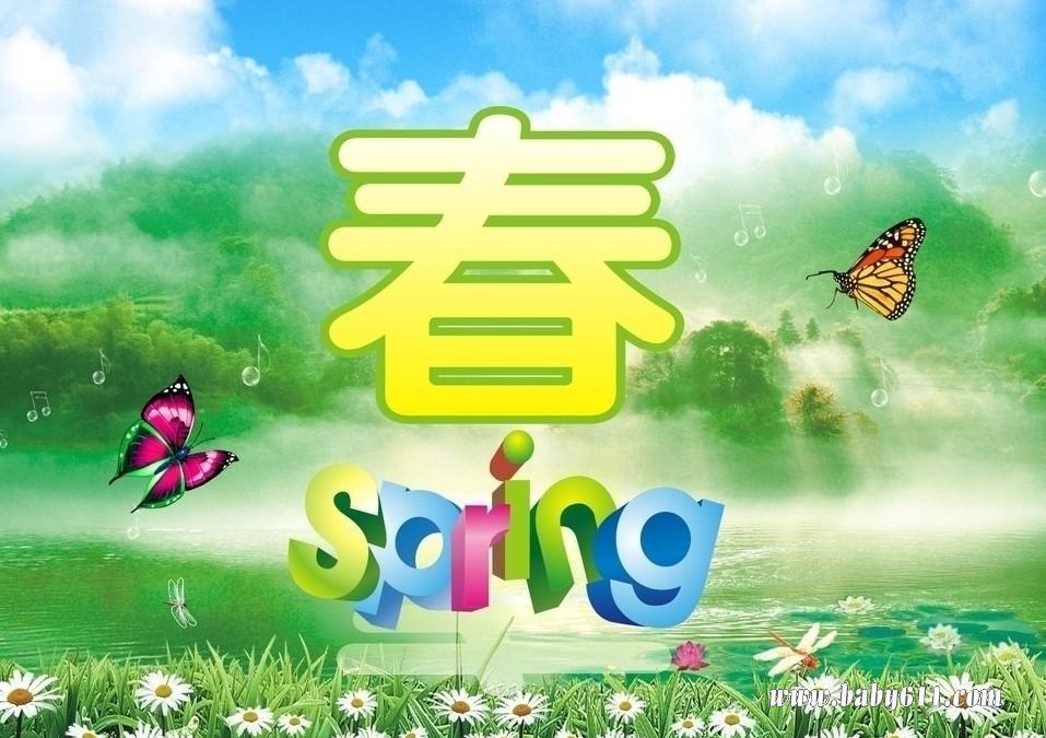 幼儿园春季教案