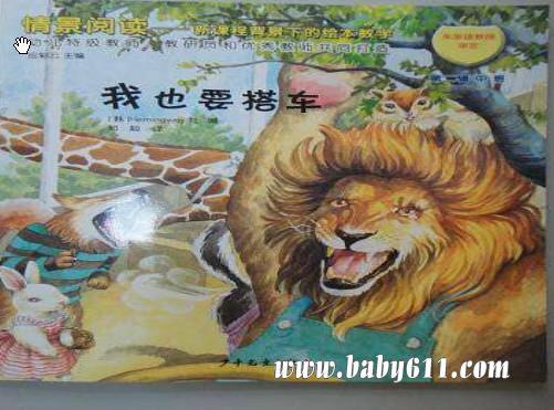 验 证狮子爷爷为每只小动物制定了什么规则: (1)有刺的刺猬搭车 师