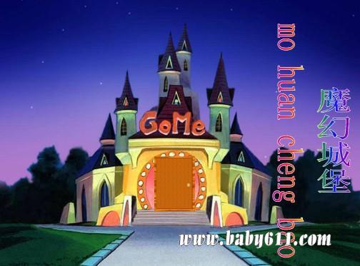 幼儿园大班数学ppt课件:魔幻城堡