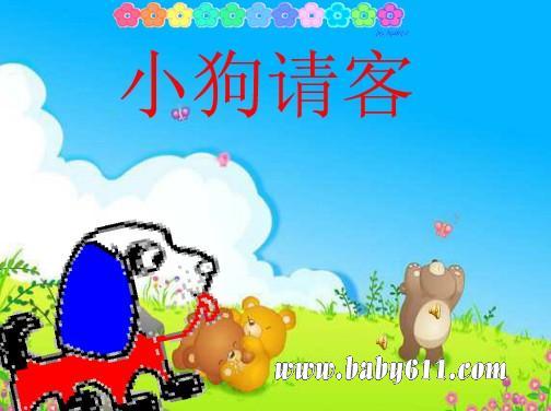 幻灯片背景图片可爱小动物