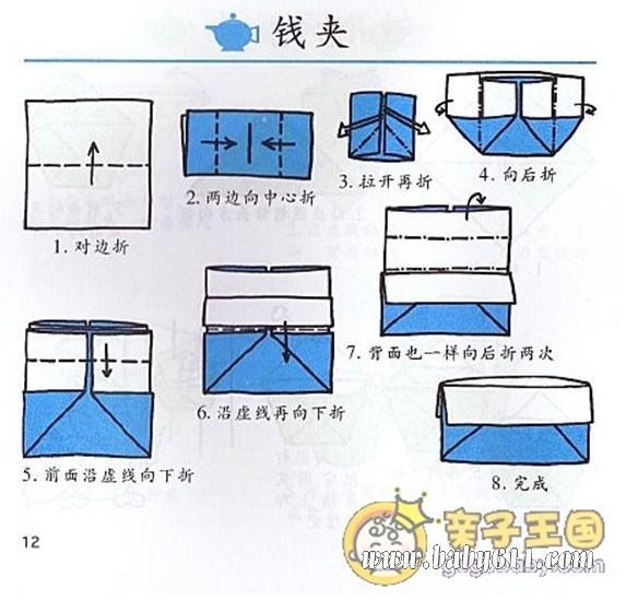 幼儿园手工技能教案 儿童手工折纸  幼儿手工折纸:钱夹         幼儿