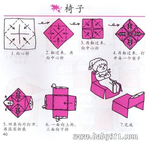 幼儿手工折纸:椅子