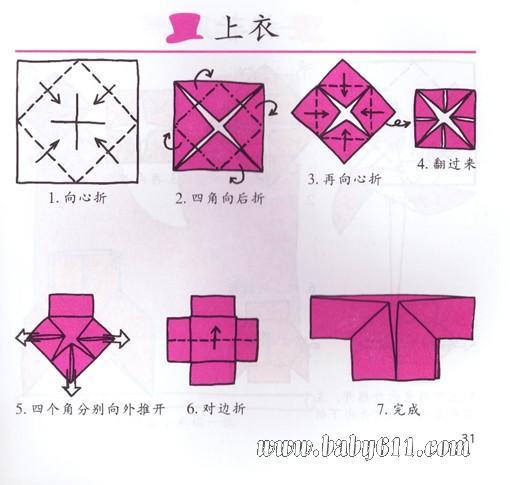 幼儿手工折纸 上衣