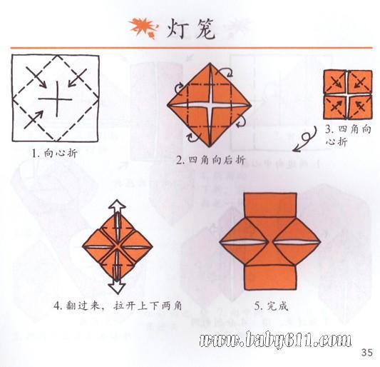幼儿手工折纸 灯笼图片