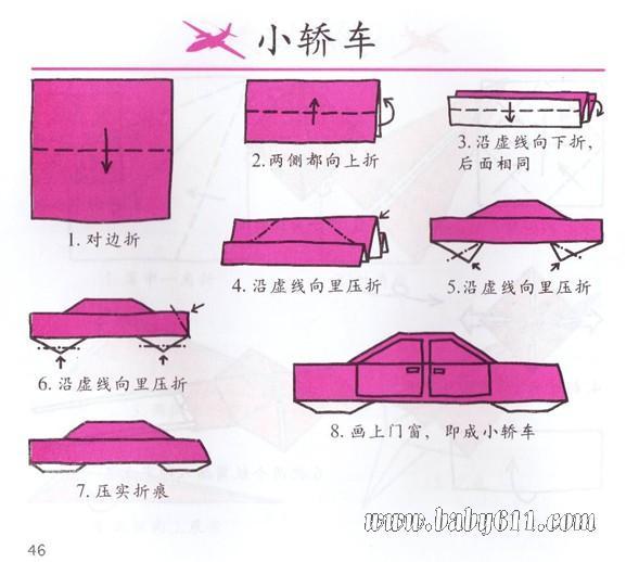 儿童手工交通工具小轿车折纸图解高清图片