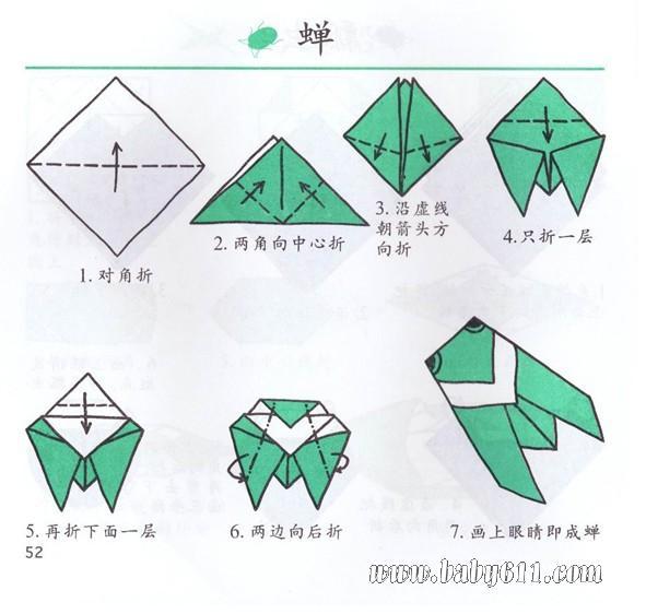 幼儿手工折纸:蝉