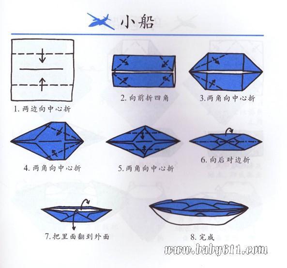 摩卡娱乐在线手工折纸教学:小船