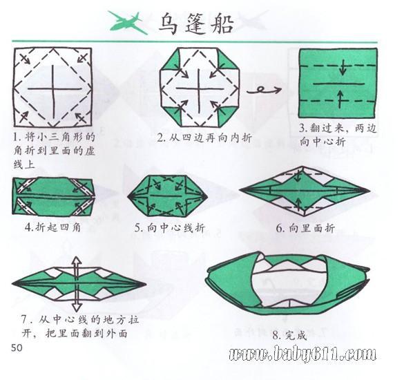 幼儿园折纸船视频_幼儿手工折纸:折纸船--乌篷船 - 儿童手工折纸