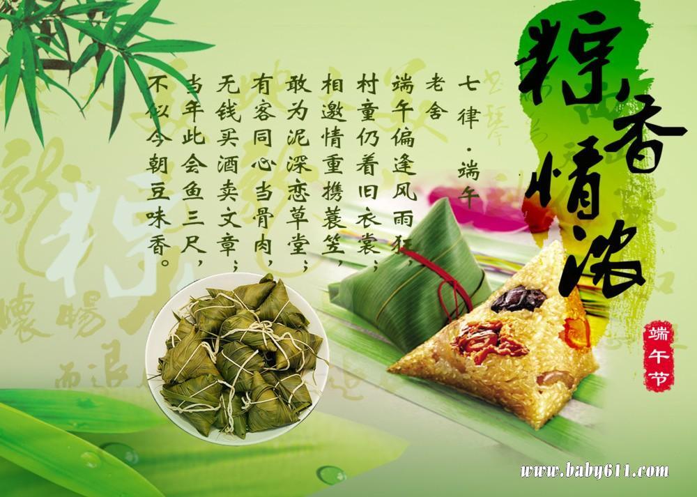 端午节图片素材:粽香情隆 - 端午节素材