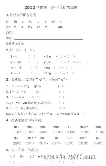 小学美术教案_学前班下册拼音试卷 word下载可打印 - 其他教案