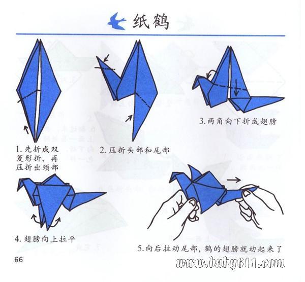 纸鹤                         儿童手工折纸教学:孔雀 网友评论