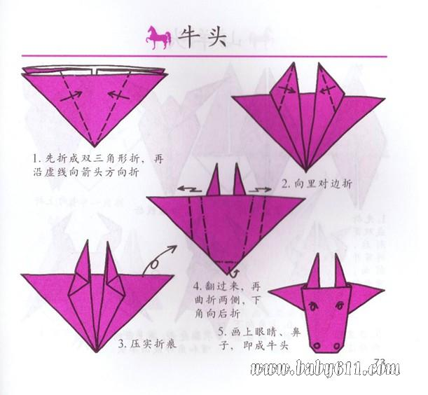 儿童手工折纸  幼儿手工折纸:牛头         幼儿手工折纸:猪脸