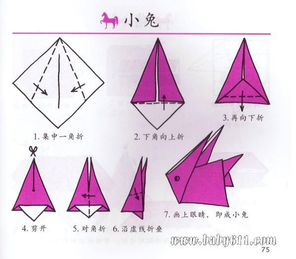 [转载]幼儿手工折纸:折纸船的n种折法!图片
