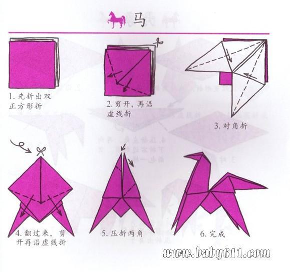 幼儿手工折纸:马