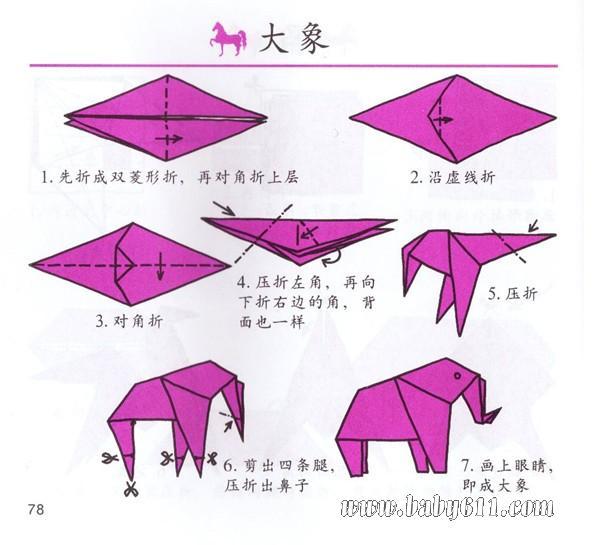 幼儿手工折纸 大象