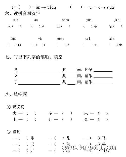 幼儿园学前班语文测试题